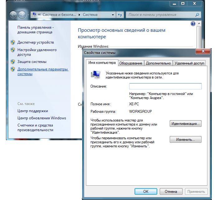 Как сделать удалённый доступ в windows 7 117