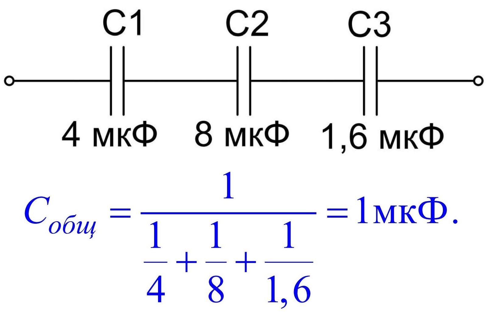 Схема последовательного соединение